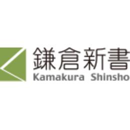 株式会社鎌倉新書