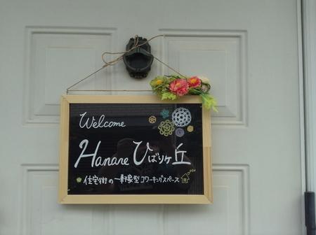 埼玉県新座市にあるHanareひばりヶ丘(ハナレ)