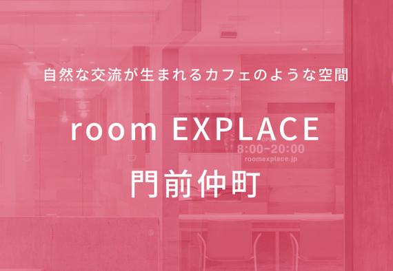 room EXPLACE門前仲町