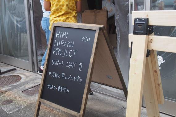 富山県氷見市にあるコワーキングスペース ヒミヒラクプロジェクト