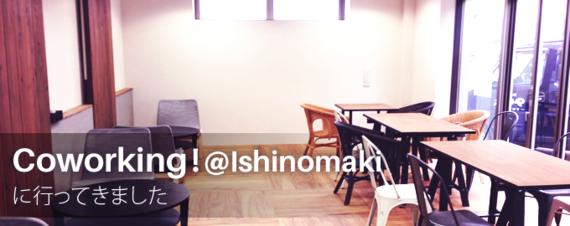 宮城県石巻市にあるCoworking at Ishinomaki(イシノマキ)