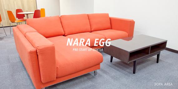 奈良県奈良市にあるコワーキングスペース NARA EGG(ナラエッグ)
