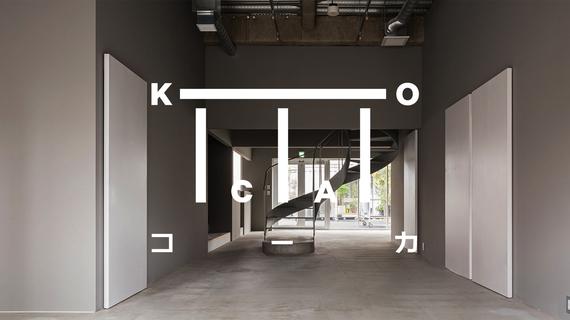 東京都大田区にあるコワーキングスペース KOCA