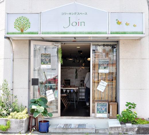 埼玉県蕨市にあるコワーキングスペースJoin(ジョイン)