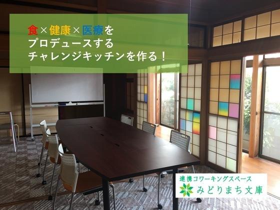 山形県鶴岡市にある連携コワーキングスペースみどりまち文庫
