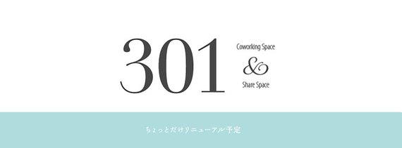 鹿児島県鹿児島市にあるコワーキングスペース 301 Coworking&Share space