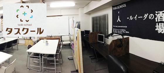 愛知県名古屋市千種区にあるコワーキングスペース task-school(タスクール)