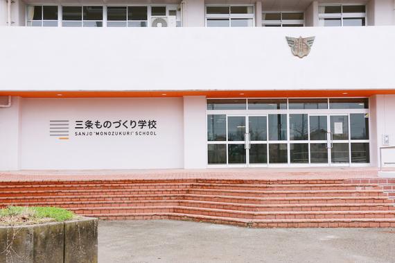新潟県三条市にある三条ものづくり学校