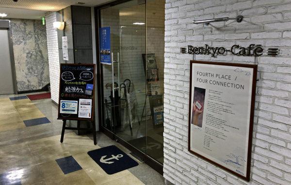 神奈川県横浜市中区にある勉強カフェ 横浜関内スタジオ