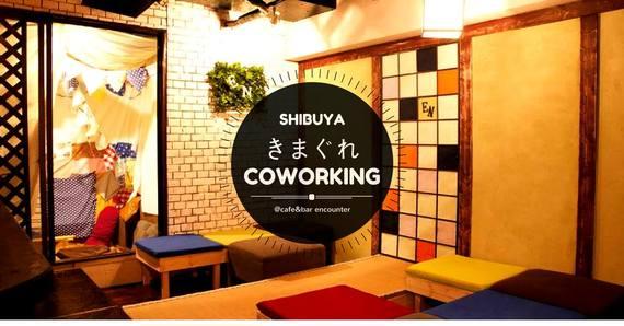 東京都渋谷区にあるコワーキングスペース きまぐれコワーキング
