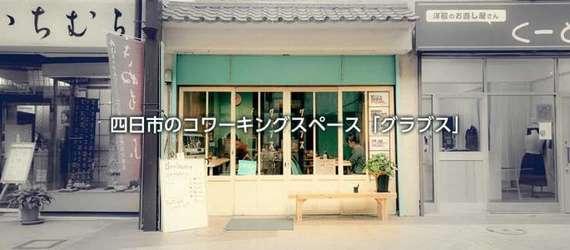 三重県四日市市にあるgrabspace(グラブススペース)