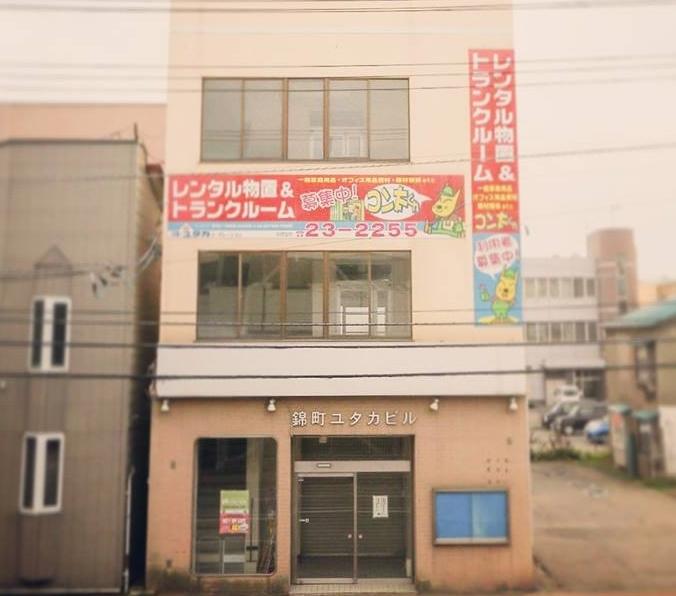 北海道釧路市にあるHATOBA Nishikimachi(ハトバ・ニシキマチ)
