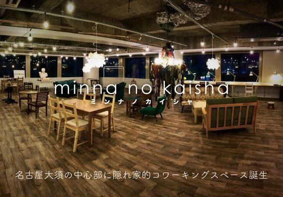 愛知県名古屋市中区にあるコワーキングスペース minna no kaisha(ミンナノカイシャ)