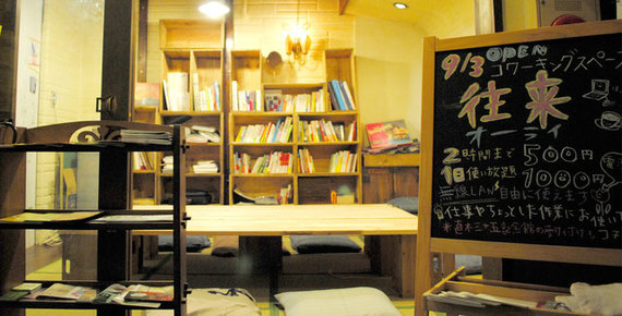 大阪府大阪市中央区にあるコワーキングスペース「往来」