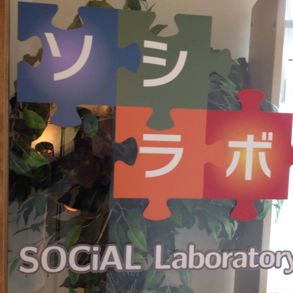 宮城県仙台市青葉区にあるソシラボ(SOCiAL Laboratory)