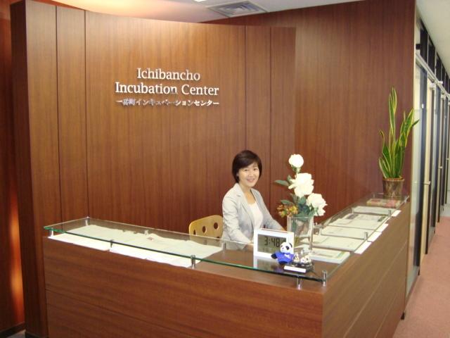 東京都千代田区にある一番町インキュベーションセンター